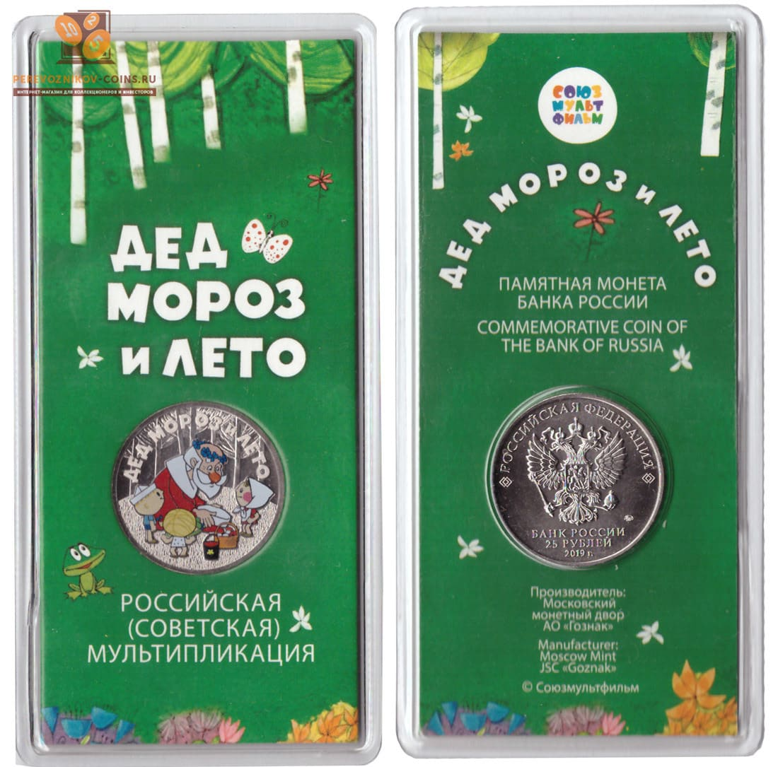 Coin 25 rubles Russian animation Santa Claus and Summer